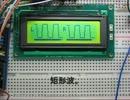 aitendoの350円LCDをレベルメーターにしてみた