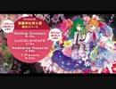 【例大祭10】Lapis Luciole 『花詠み 夢日和』クロスフェードデモ【東方】 thumbnail