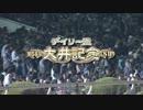 2013年 第58回 大井記念(SII)