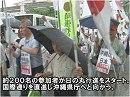 【民間防衛】5.15 沖縄日の丸大行進&集会[桜H25/5/16]