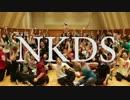 【第2回】NKDSみんなで踊ってみた!