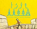 【sasakure.UK】アルバム「トンデモ未来空奏図」【クロスフェード】