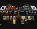 戦国大戦 頂上対決 2013/5/17 魔法のラ