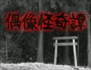 偶像怪奇譚 ―鬼姫― 其之弐【修正版】