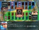 【遊戯王架空】ポケモンAGneXt第9話3/5『激闘!WDC!』