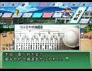 【実況】 目指せ全国制覇 パワフルプロ野球15 part 2