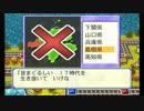 比較的平和な桃太郎電鉄【4人実況】part6