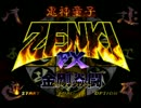 【PC-FX】鬼神童子ZENKI FX 前鬼(HARD)クリア 1/2