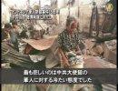 【新唐人】インドネシア華人排除事件15周