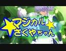 【東方MMD】 マジカル☆さくやちゃん二期ノ
