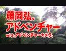藤岡弘、アドベンチャー 第五章「謎の生物を、捕獲せよ!」篇
