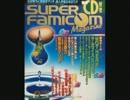 スーパーファミコンマガジン1994年9月情報号