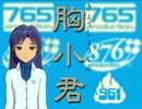 【第七次ウソm@s】胸小君 最終話・前編