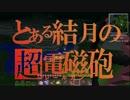 【minecraft】ゆかりの工業クラフト 第2話「電気使い」