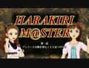【第七次ウソm@s祭り】HARAKIRI M@STER #1