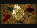 【初音ミク】 能面島神隠し事件 【女学生探偵シリーズ】