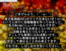 [東方風神録] Extra 霊夢A どうしてもケロちゃんが倒せない人向け (1/2)