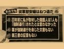 池田信夫「従軍慰安婦はねつ造」