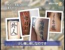 【新唐人】外人の滑稽な漢字タトゥー