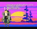 【KAITO】Brave knight Samurai【オリジナル曲】
