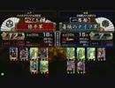 戦国大戦 頂上対決 2013/5/20 修平軍
