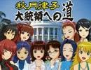 【架空戦記】秋月律子 大統領への道【ケネディー】