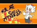 【Minecraft】犬走椛のマイクラ探訪_その7【ゆっくり】