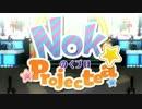 【合唱コン】キラメキラリ【NOKProjectea】