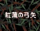【UTAUカバー】紅蓮の弓矢【唄音ウタ】