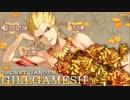 Fate/EXTRACCC ギルガメッシュ 第五章 友の夢