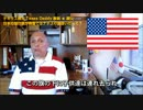 字幕【テキサス親父】日本の旭日旗が韓国ではナチスの旗扱いだって?