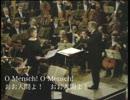 マーラー 交響曲第三番より ニーチェ詩