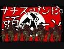 【第七次】ナチスのゾンビの頭がパーン 最
