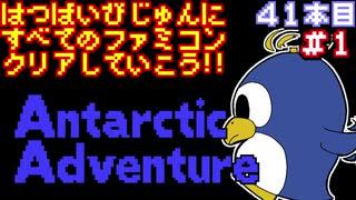 【けっきょく南極大冒険】発売日順に全て