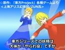 【MMD-OMF3】東方妖精カタログ【モデルも配布】