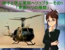 「第七次ウソm@s祭り」律子と学ぶ軍用ヘリその1「軍用ヘリの種類」