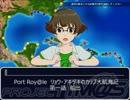 Port Roy@le リョウ・アキヅキのカリブ大航海記 第一話 【第七次ウソm@s】