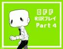 【字幕翻訳】今海外で話題のフリーゲーム「OFF」を和訳プレイ Part4