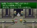 聖剣伝説3を二人旅 part26