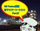 【MUGEN】NS Factory開催・若干マイナートーナメント Part.27 thumbnail