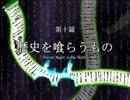 東方炎骸騎 【復讐の精霊が幻想入り】 第十篇