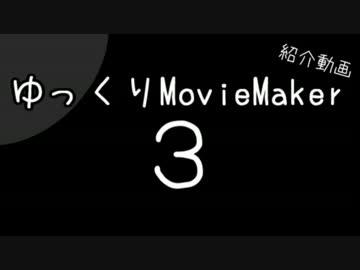 ゆっくり実況がすごく簡単に作れるようになった【ゆっくりMovieMaker3】