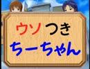 【帰ってきた】ウソつきちーちゃん 第3話【男の娘】