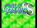 【実況】いい大人達がギャルズパニックSSを本気で遊んでみた。part1