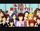 【第7次】春香『私たち!新生765プロ!』