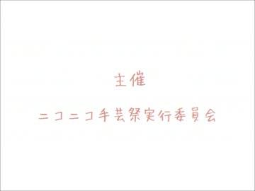 【ED】第7回ニコニコ手芸祭 閉幕宣言