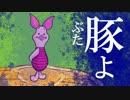 進撃の森林【進撃の巨人×くまのプーさんのホームランダービー!】