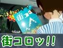 【卓m@s】街コロ【ボードゲーム】