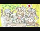 ひまつぶし卓「闇をゆく者達の宴」うごクトゥラヂオ! 3