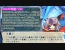 本読み妖怪のクトゥルフ神話TRPG 補足「2000年の日本事情」